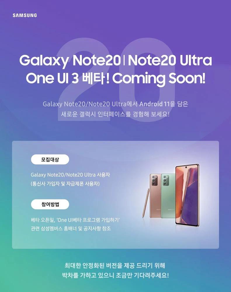 Hnam Mobile - Samsung phát hành bản cập nhật One UI 3.0 beta cho Galaxy Note 20 - 2